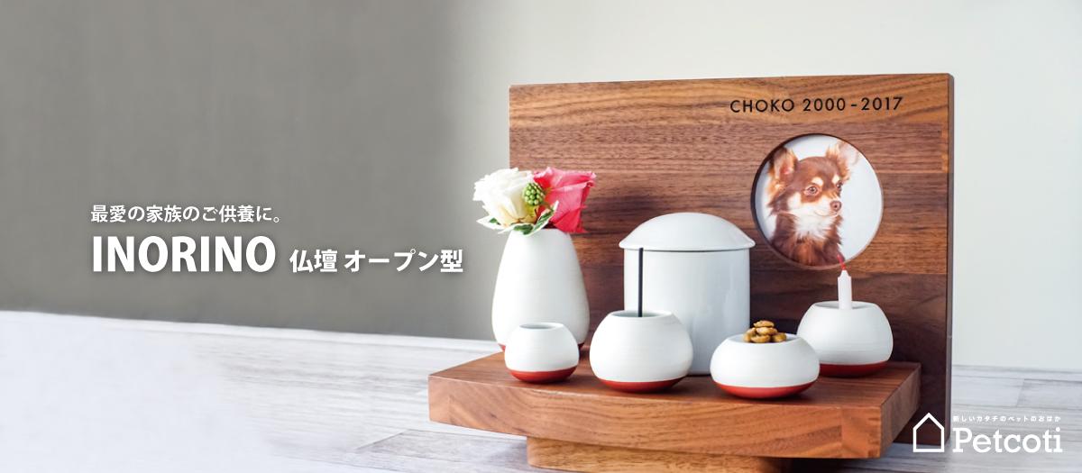INORINO 仏壇 オープン型